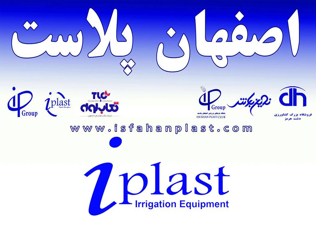 گروه تولیدی اصفهان پلاست