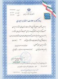 isfahanplast_certificate_4